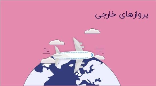 بلیط هواپیما خارجی